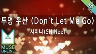 [뮤즈온라인] 샤이니(SHINee) - 투명 우산 (Don't Let Me Go)