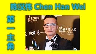 The Lead 第一主角 : 红星大奖 2017 之 Chen Han Wei 陈汉伟 :新加坡新传媒最佳男主角入圍,十大帥哥(红星大奖,法网天后,绝世好工,新加坡娛樂)