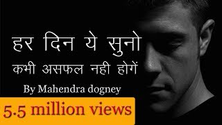 best motivational quotes in hindi inspirational video by mahendra dogney width=