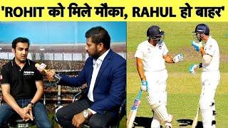 BREAKING: Gautam Gambhir का बड़ा बयान कहा अब Test Cricket में Rohit Sharma करें Opening बल्लेबाज़ी