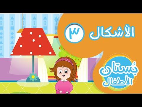تعلم الأشكال (۳) فيديو تعليمي للأطفال