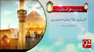 Quote: Hazrat Ali (RA) - 22 January 2018 - 92NewsHDPlus