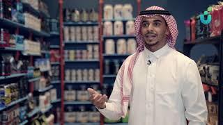 الريادي أمجد معشي - مشروع متجر للمكملات الغذائية في منطقة جازان