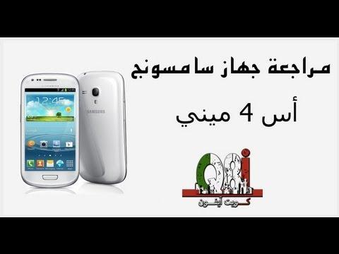 مراجعة جهاز سامسونج جالاكسي أس 4 ميني || Galaxy S4 Mini