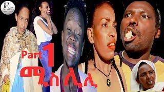New  Eritrean Film 2019 - Miss Lili -(ሚስ ሊሊ) - EP 1 - ብ ሰናይት ሓጎስ