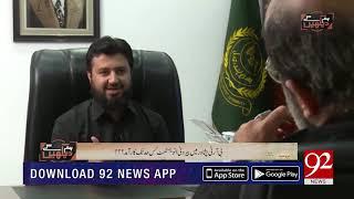 Exclusive Interview with Israr-ul-Haq(DGPDA) | Transit BRT | 20 Oct 2018 | 92NewsHD