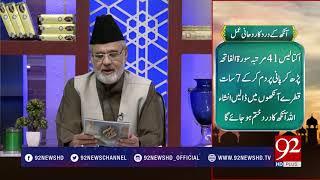 Nuskha | Ankh Ky Dard Ka Rohani Amal | 24 July 2018 | 92NewsHD