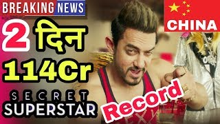 "खतरनाक ! ""Secret Superstar"" 2nd Day At ""China"" Box Office 