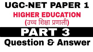 Higher Education(उच्च शिक्षा प्रणाली) Part 3 Important Questions for UGC-NET PAPER 1.