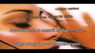 Луната спи - Нети