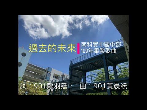 南科實中國中部109年畢業歌曲-過去的未來(歌詞版)