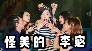 怪美的-蔡依林-Dance Cover By 李宓Mina