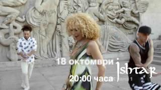 Ищар в България - 18 октомври