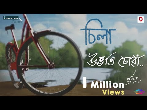 Ubhoti Suwa lyrics | Assamese Song | Zubeen Garg