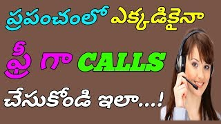 Make Free Unlimited Calls In All Over World On Android Mobile/Landline Numbers  In World