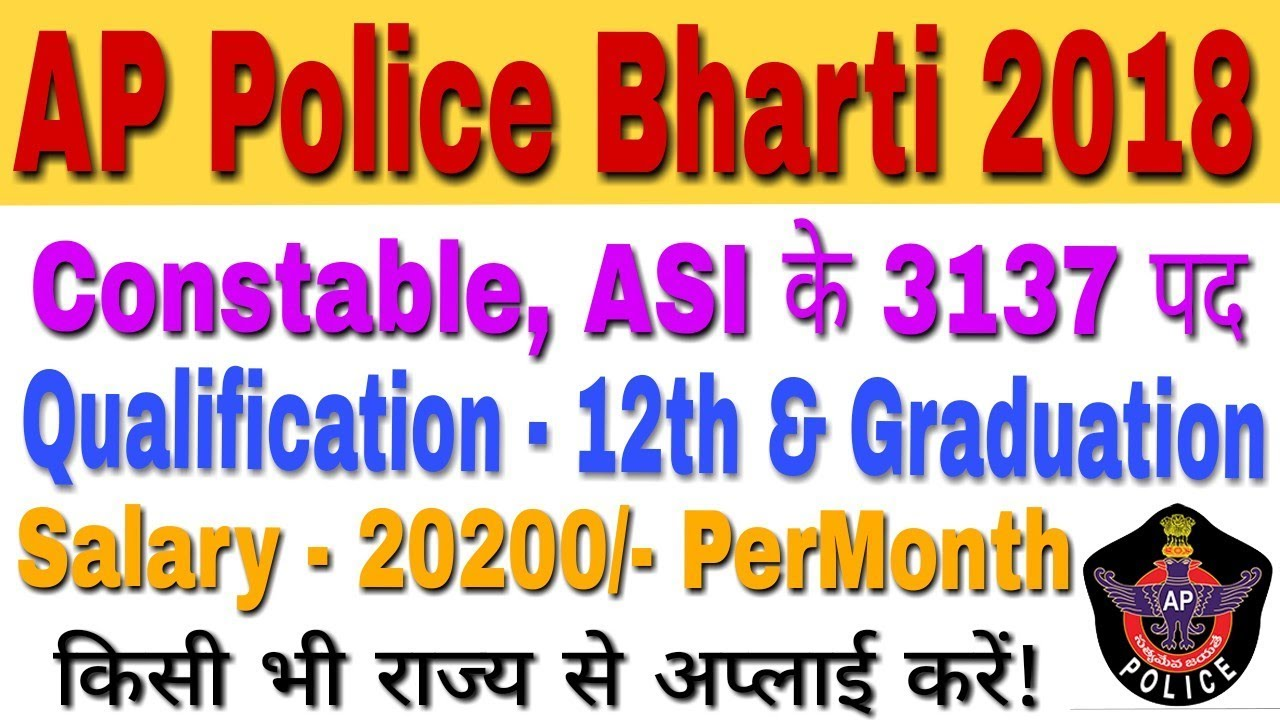 Download thumbnail for AP Police Recruitment 2018 For 3137 Jobs