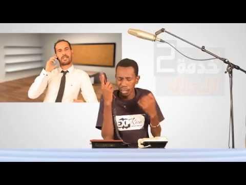 خدمة العللاء2 الحلقة الثامنة