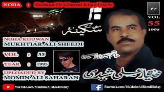 Zindaan Di Gharmi Khaa Gayee   Mukhtiar Ali Sheedi Nohay   Vol. 55   1995 HD