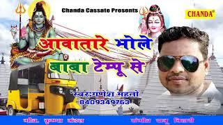 भोले बाबा के हिट गाना : आवतारे भोले बाबा टेम्पू से    गणेश महतो    Bhojpuri Bhole Baba Bhajan