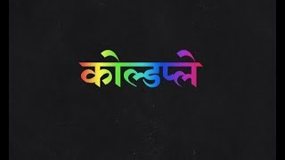 "Hymn for the weekend""Hindi version # Bacardihouseparty"