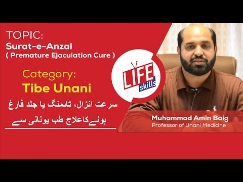 Download Video Surat-e-Anzal (Premature Ejaculation Cure) Ka Ilaj With Tibbi Unani In Urdu/Hindi | Life Skills TV