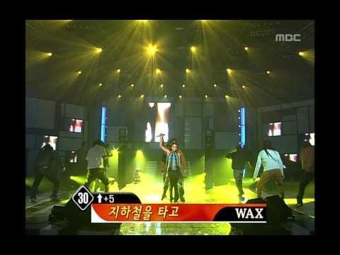 음악캠프 - Wax - Taking a subway, 왁스 - 지하철을 타고, Music Camp 20030125