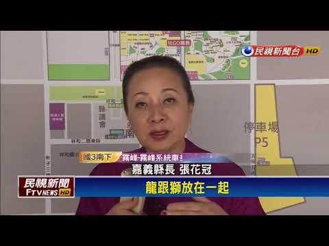 台灣燈會在嘉義 18座燈區展現文化多元-民視新聞 - YouTube