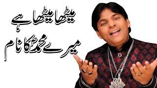 Naat Sharif | Meetha Meetha Hai Mere Muhammad (s.a.w) Ka Naam | 12 June 2018 | 92NewsHD