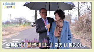 [나이야가라 시즌4_148회] 70대 노인들의 우.결 (우리결혼했어요)!! 7전8기만에 성공한 헌터리의 본격 작업 스토리^^ 다시보기