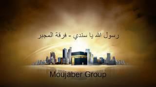 Muhteşem arapça Resulallah ilahisi - رسول الله يا سندي - فرقة المجبر - Moujaber Group