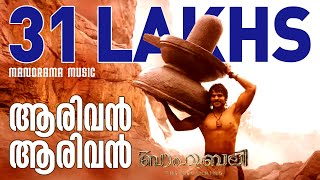 Aarivan Aarivan - Full song from Baahubali in Malayalam width=