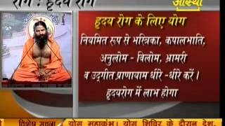 Cure For Heart Disease by Yoga and Herbs (Baba Ramdev)