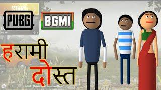PUBG Mein Harami Dost | पब जी में हरामी दोस्त | Goofy Works | Comedy toons