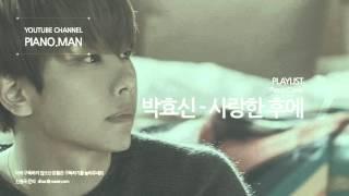 """""""박효신(Park Hyo Shin)"""" - 사랑한 후에 (Piano Cover)"""