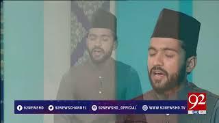Manqabat: Hazrat Abu Bakar Siddique (RA) - 13 March 2018 - 92NewsHDPlus