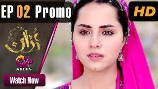 Uraan - Episode 2 Promo | Aplus Dramas | Ali Josh, Nimra Khan, Salman, Kiran | Pakistani Drama