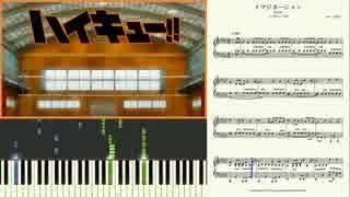 【ピアノ楽譜】 ハイキュー!!OP イマジネーション - [Piano] Haikyu-!! Opening Imagination
