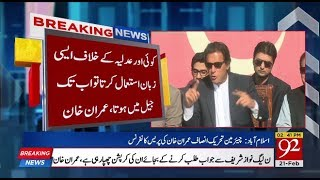 Islamabad: Chairman PTI Imran Khan Addresses Press Conference - 21 February 2018 - 92NewsHDPlus