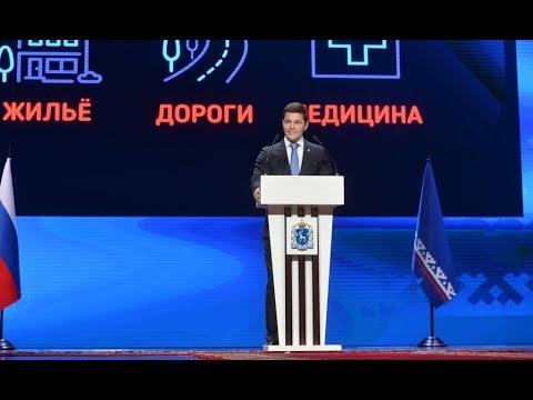 Ежегодный доклад губернатора о положении дел в регионе и перспективах развития Ямала