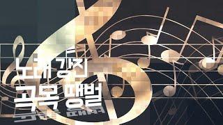 곡목 : 땡벌 / 노래 : 강진