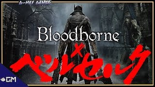 BloodBorne x Berserk - Opening (Sign)