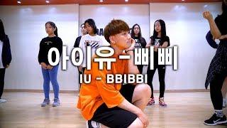 아이유(IU) - 삐삐(BBI BBI) 안무 수업영상 주말방송댄스학원 원데이클래스