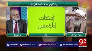 Subh E Noor - 22 November 2017 - 92NewsHDPlus