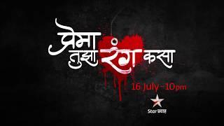 Prema Tujha Rang Kasa   New Serial Teaser   Star Pravah