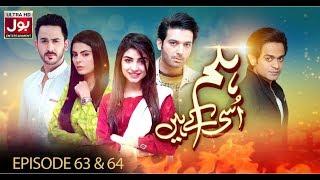 Hum Usi Kay Hain Episode 63 & 64   Pakistani Drama Soap   2nd April 2019   BOL Entertainment