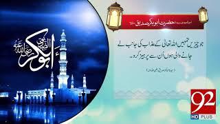 Quote | Hazrat Abu Bakar Siddique (RA) | 28 Sep 2018 | 92NewsHD
