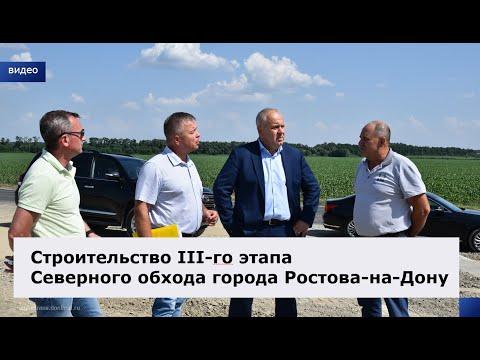 Строительство III-го этапа Северного обхода города Ростова-на-Дону