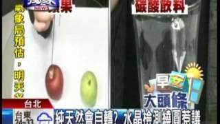 《 TVBS新聞台獨家報導 》CRYOS冰晶能量水晶,具分辨天然保養品的功能,及「專利磁化瓶」。