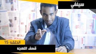 #سيلفي 15 | قصف اللهجه