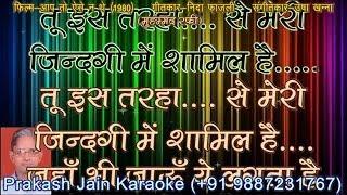 Tu Is Tarah Se Meri Zindagi Mein Karaoke Stanza-3, Scale-E HIndi Lyrics By Prakash Jain